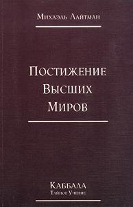Михаэль Лайтман -Книга 4. Постижение высших миров