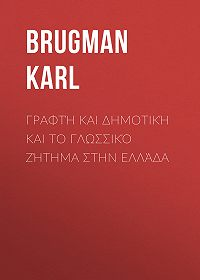 Karl Brugman -Γραφτή και Δημοτική και το Γλωσσικό Ζήτημα στην Ελλάδα