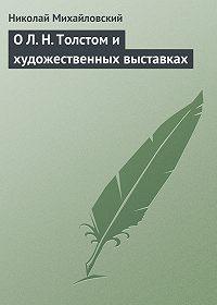 Николай Михайловский - О Л. Н. Толстом и художественных выставках
