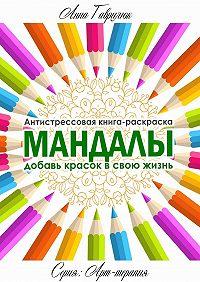 Анна Гаврилюк -Мандалы