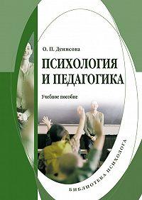 О. П. Денисова -Психология и педагогика: учебное пособие