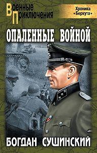 Богдан Сушинский -Опаленные войной