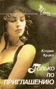 Кэтрин Крэко -Только по приглашению