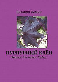 Виталий Хомин -Пурпурныйклён. Лирика. Лимерики. Хайку.