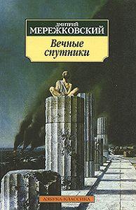 Дмитрий Мережковский -Пушкин