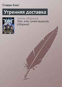 Стивен Кинг -Утренняя доставка