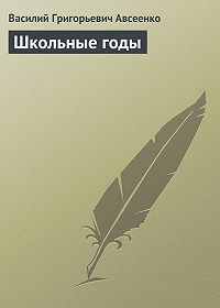 Василий Авсеенко -Школьные годы
