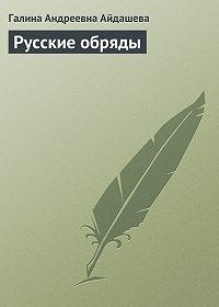 Галина Андреевна Айдашева -Русские обряды