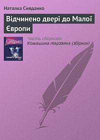 Наталка Сняданко -Відчинено двері до Малої Європи