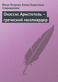 Елена Борисовна Спиридонова -Онассис Аристотель – греческий миллиардер
