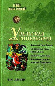 В. Н. Демин -Уральская Гиперборея