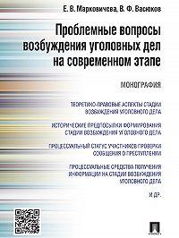 Елена Марковичева -Проблемные вопросы возбуждения уголовных дел на современном этапе. Монография