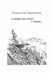 Терентiй Травнiкъ -О любви все стихи, о любви… Книга 4. Изцикла «Белокнижье»