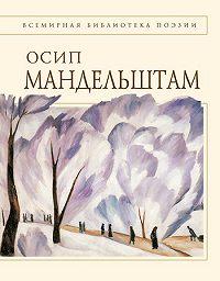 Осип Эмильевич Мандельштам -Стихотворения