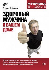 Елена Зигалова -Здоровый мужчина в вашем доме