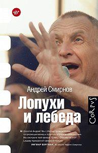 Андрей Смирнов -Лопухи и лебеда