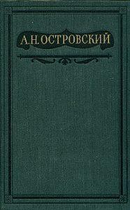 Александр Островский -Не в свои сани не садись