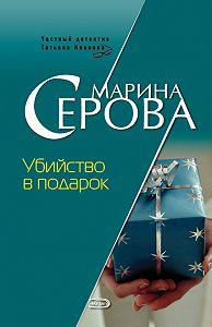 Марина Серова -Убийство в подарок