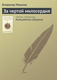 Владимир Маканин -За чертой милосердия