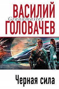 Василий Головачев -Черная сила