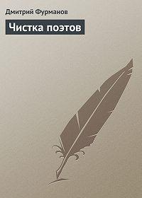 Дмитрий Фурманов -Чистка поэтов