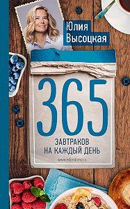 Юлия Высоцкая -365 завтраков на каждый день