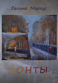 Галина Маркус - Зонты