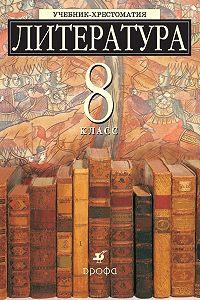 Коллектив Авторов -Литература 8 класс. Учебник-хрестоматия для школ с углубленным изучением литературы