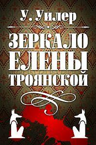 У. Уилер -Зеркало Елены Троянской