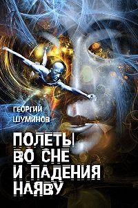 Георгий Шуминов -Полеты во сне и падения наяву