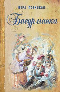 Вера Новицкая -Басурманка