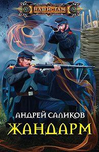 Андрей Саликов - Жандарм