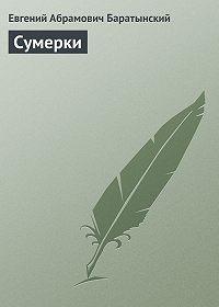 Евгений Баратынский -Сумерки