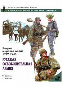 Андрей Каращук, Сергей Дробязко - Русская освободительная армия