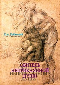 Игорь Рубинский -Обитель неприкаянной Души