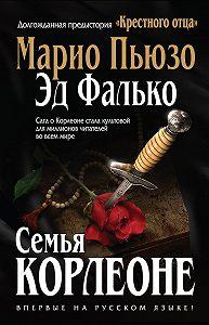 Марио Пьюзо, Эд Фалько - Семья Корлеоне