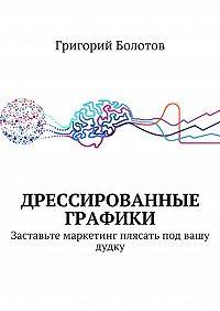 Григорий Болотов -Дрессированные графики