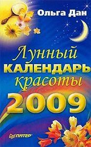 Ольга Дан -Лунный календарь красоты на 2009 год