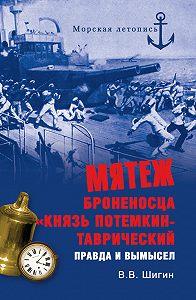 Владимир Шигин -Мятеж броненосца «Князь Потемкин-Таврический». Правда и вымысел