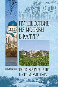 Вера Глушкова -Путешествие из Москвы в Калугу