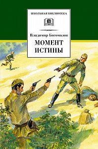 Владимир Осипович Богомолов - Момент истины