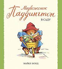 Майкл Бонд -Медвежонок Паддингтон в саду