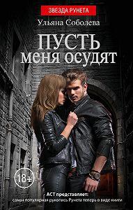 Ульяна Соболева -Пусть меня осудят