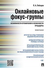 Павел Лебедев -Онлайновые фокус-группы. Возможности ограничения и особенности процедуры. Монография