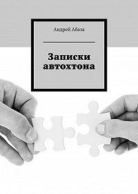 Андрей Абаза -Записки автохтона