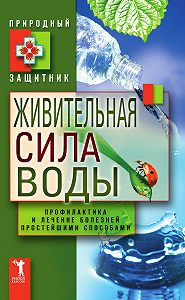 Ю. Николаева - Живительная сила воды. Профилактика и лечение болезней простейшими способами