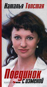 Наталья Толстая -Поединок с изменой