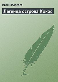Иван Медведев -Легенда острова Кокос