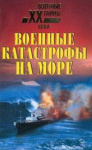 Николай Непомнящий, Николай Непомнящий - Военные катастрофы на море