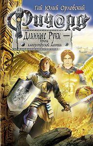 Гай Юлий Орловский -Ричард Длинные Руки – принц императорской мантии